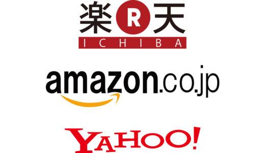 Rinkerを使った3大ECサイト商品リンクの貼り方(Amazon・楽天・Yahoo)